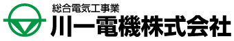 川一電機株式会社